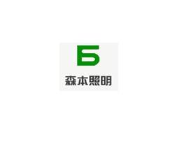 上海森本照明科技股份有限公司